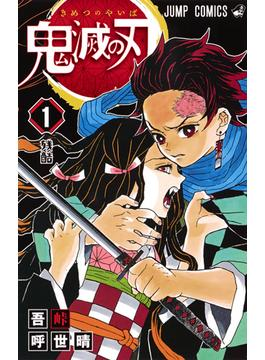鬼滅の刃(ジャンプコミックス) 23巻セット(ジャンプコミックス)