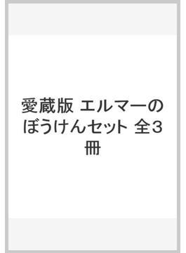 愛蔵版 エルマーのぼうけんセット 全3冊