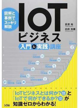 IoTビジネス入門&実践講座 図解と事例でスッキリ解説