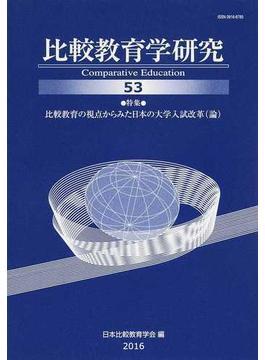 比較教育学研究 53 特集・比較教育の視点からみた日本の大学入試改革(論)
