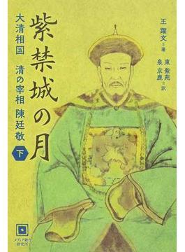 紫禁城の月 大清相国 清の宰相陳廷敬 下