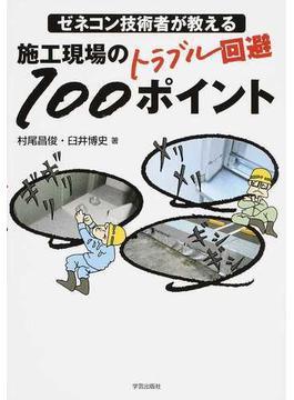 ゼネコン技術者が教える施工現場のトラブル回避100ポイント