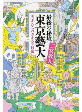 最後の秘境東京藝大 天才たちのカオスな日常