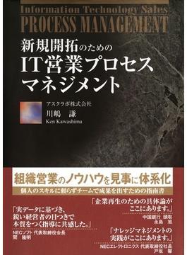 【期間限定価格】新規開拓のための IT営業プロセスマネジメント(日経BP Next ICT選書)(日経BP Next ICT選書)