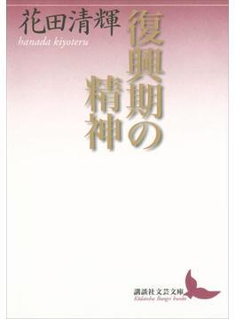 【期間限定価格】復興期の精神(講談社文芸文庫)