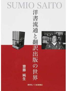 洋書流通と翻訳出版の世界