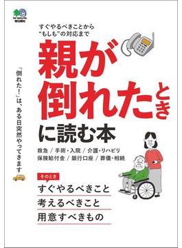 親が倒れたときに読む本