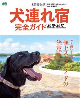 犬連れ宿完全ガイド 2016-2017