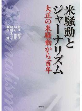 米騒動とジャーナリズム 大正の米騒動から百年