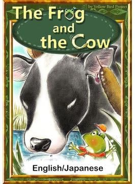 The Frog and the Cow 【English/Japanese versions】