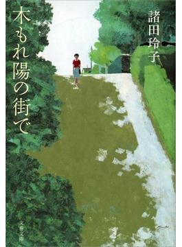 木もれ陽の街で(文春文庫)