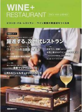 WINE+RESTAURANT ビストロ・バル・レストラン…ワイン業態の繁盛店をつくる本 Vol.1(旭屋出版mook)