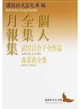 個人全集月報集 武田百合子全作品 森茉莉全集(講談社文芸文庫)