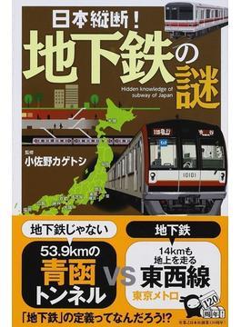 日本縦断!地下鉄の謎(じっぴコンパクト新書)