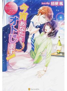 今宵あなたをオトします! Amane & Yukito(エタニティブックス・赤)