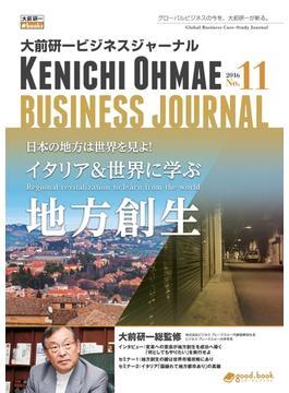 【オンデマンドブック】大前研一ビジネスジャーナル No.11(日本の地方は世界を見よ!イタリア&世界に学ぶ地方創生)