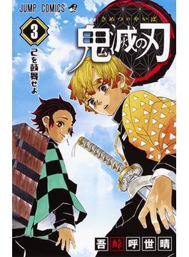 鬼滅の刃 3 (ジャンプコミックス)(ジャンプコミックス)
