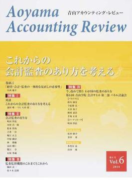 青山アカウンティング・レビュー vol.6(2016) これからの会計監査のあり方を考える