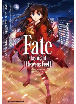 Fate/stay night [Heaven's Feel](3)(角川コミックス・エース)