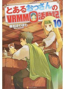 とあるおっさんのVRMMO活動記 10