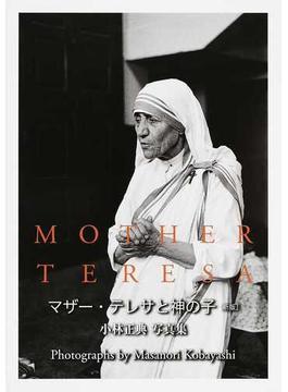 マザー・テレサと神の子 小林正典写真集 新版