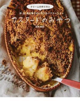 カスタードのおやつ クリームの作り方と洋・生・焼き菓子のとろけるバリエーション