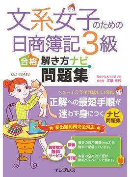 文系女子のための日商簿記3級 合格解き方ナビ問題集(文系女子シリーズ)