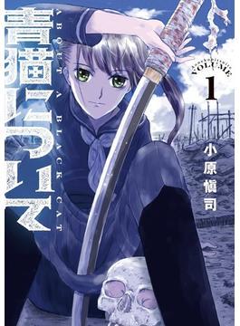青猫について 1 (ビッグスピリッツコミックススペシャル)(ビッグコミックス)