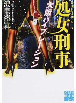 処女刑事 3 大阪バイブレーション(実業之日本社文庫)