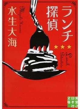 ランチ探偵 1(実業之日本社文庫)