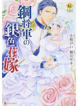 鋼将軍の銀色花嫁 (Regina COMICS)