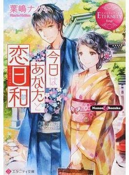 今日はあなたと恋日和 Nanao & Sosuke(エタニティ文庫)