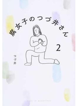 腐女子のつづ井さん 2 (ピクシブエッセイ)