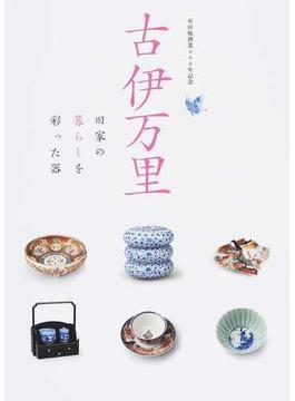 古伊万里 有田焼創業400年記念 旧家の暮らしを彩った器