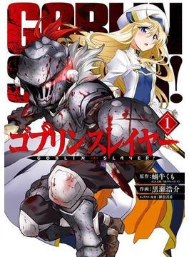 ゴブリンスレイヤー 1巻(ビッグガンガンコミックス)