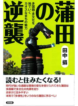 蒲田の逆襲 多国籍・多文化を地でいくカオスなまちの魅力
