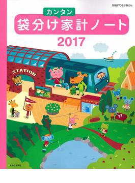 袋分けカンタン家計ノート2017(別冊すてきな奥さん)