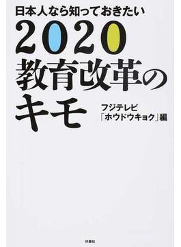 日本人なら知っておきたい2020教育改革のキモ