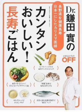 Dr.鎌田實のカンタンおいしい!長寿ごはん 長野県を健康長寿日本一にしたカリスマ医師(日経ホームマガジン)