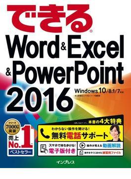 できるWord&Excel&PowerPoint 2016 Windows 10/8.1/7対応(できるシリーズ)