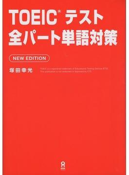 TOEICテスト全パート単語対策 第2版