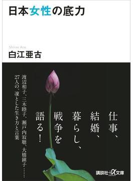 日本女性の底力(講談社+α文庫)