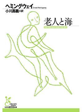 【期間限定・特別価格】老人と海(光文社古典新訳文庫)