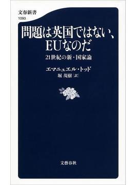問題は英国ではない、EUなのだ 21世紀の新・国家論(文春新書)