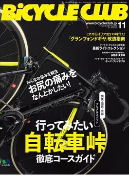 BiCYCLE CLUB 2016年11月号 No.379