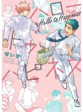 ハロートゥハピネス(あすかコミックスCL-DX)