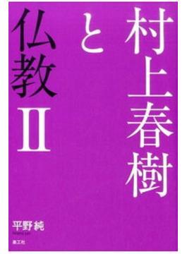 村上春樹と仏教 2