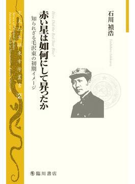 赤い星は如何にして昇ったか 知られざる毛沢東の初期イメージ