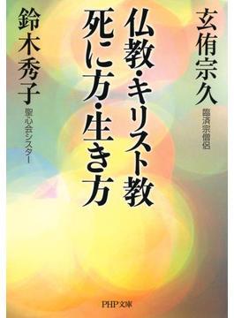 仏教・キリスト教 死に方・生き方(PHP文庫)