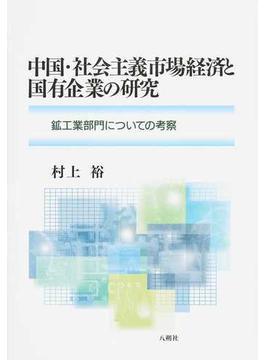 中国・社会主義市場経済と国有企業の研究 鉱工業部門についての考察